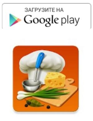 Загрузите наше приложение